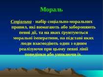 Мораль Соціальна - набір соціально-моральних правил, які вимагають або заборо...