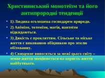 Християнський монотеїзм та його антипрородні тенденції 1) Людина оголошена го...