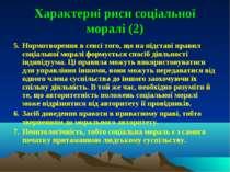 Характерні риси соціальної моралі (2) 5. Нормотворення в сенсі того, що на пі...