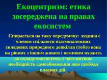Екоцентризм: етика зосереджена на правах екосистем Спирається на таку передум...