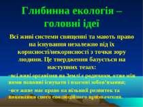 Глибинна екологія – головні ідеї Всі живі системи священні та мають право на ...