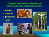 Первісні вірування та їх вплив на взаємовідносини людини і довкілля анімізм т...