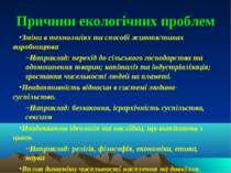 Причини екологічних проблем Зміни в технологіях та способі життя/типах виробн...