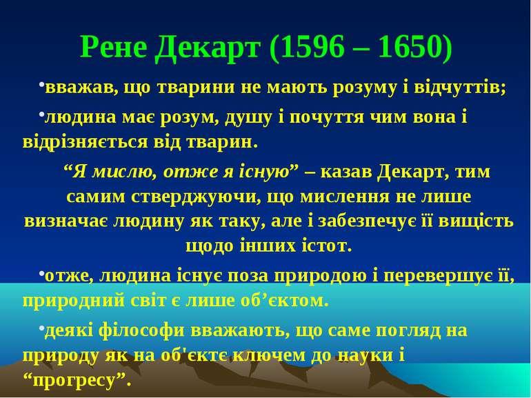 Рене Декарт (1596 – 1650) вважав, що тварини не мають розуму і відчуттів; люд...