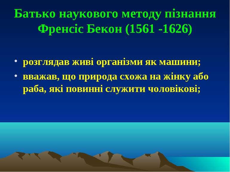 Батько наукового методу пізнання Френсіс Бекон (1561 -1626) розглядав живі ор...