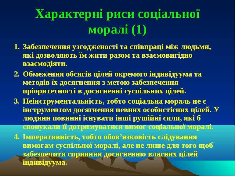 Характерні риси соціальної моралі (1) 1. Забезпечення узгодженості та співпра...