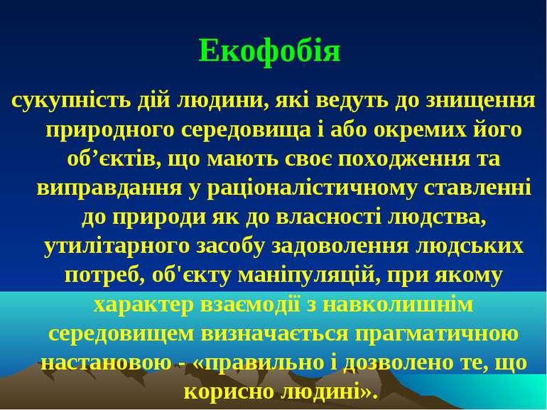 Екофобія сукупність дій людини, які ведуть до знищення природного середовища ...