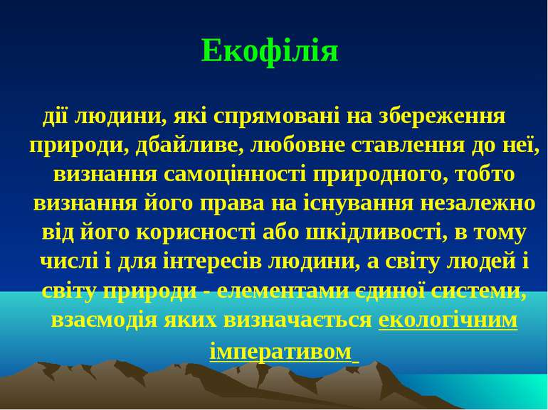 Екофілія дії людини, які спрямовані на збереження природи, дбайливе, любовне ...