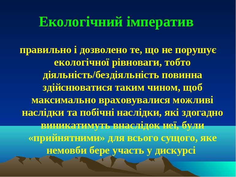 Екологічний імператив правильно і дозволено те, що не порушує екологічної рів...