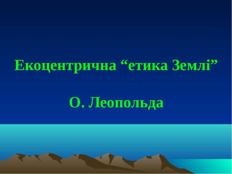 "Екоцентрична ""етика Землі"" О. Леопольда"