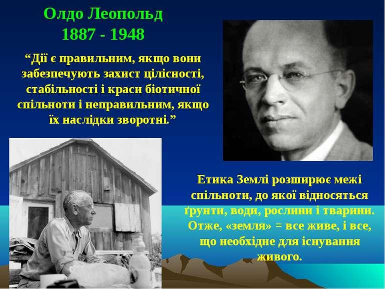 """Олдо Леопольд 1887 - 1948 """"Дії є правильним, якщо вони забезпечують захист ці..."""