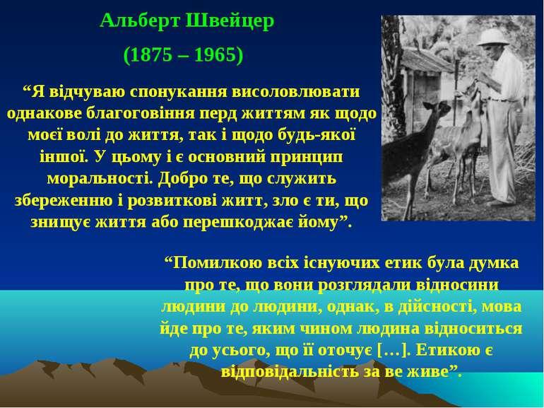 """Альберт Швейцер (1875 – 1965) """"Я відчуваю спонукання висоловлювати однакове б..."""