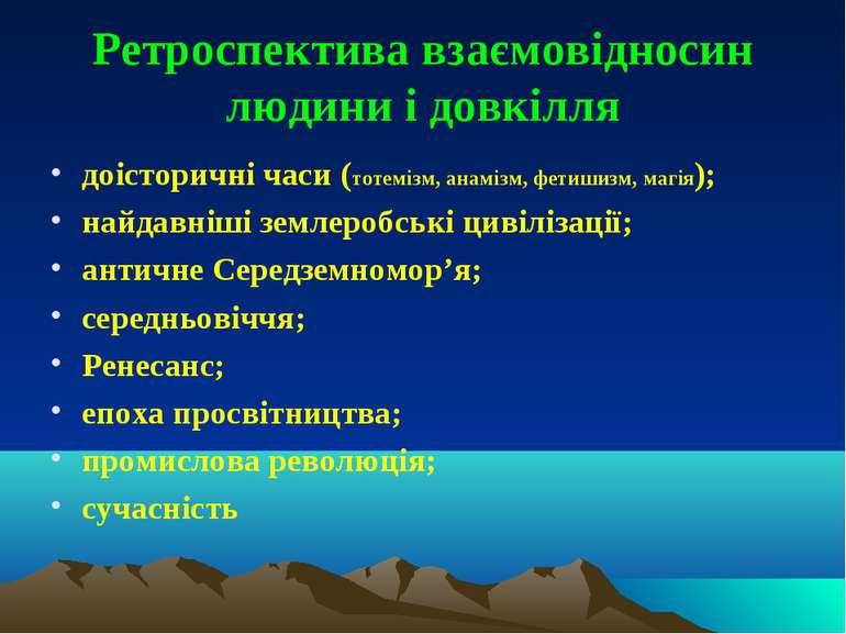 Ретроспектива взаємовідносин людини і довкілля доісторичні часи (тотемізм, ан...