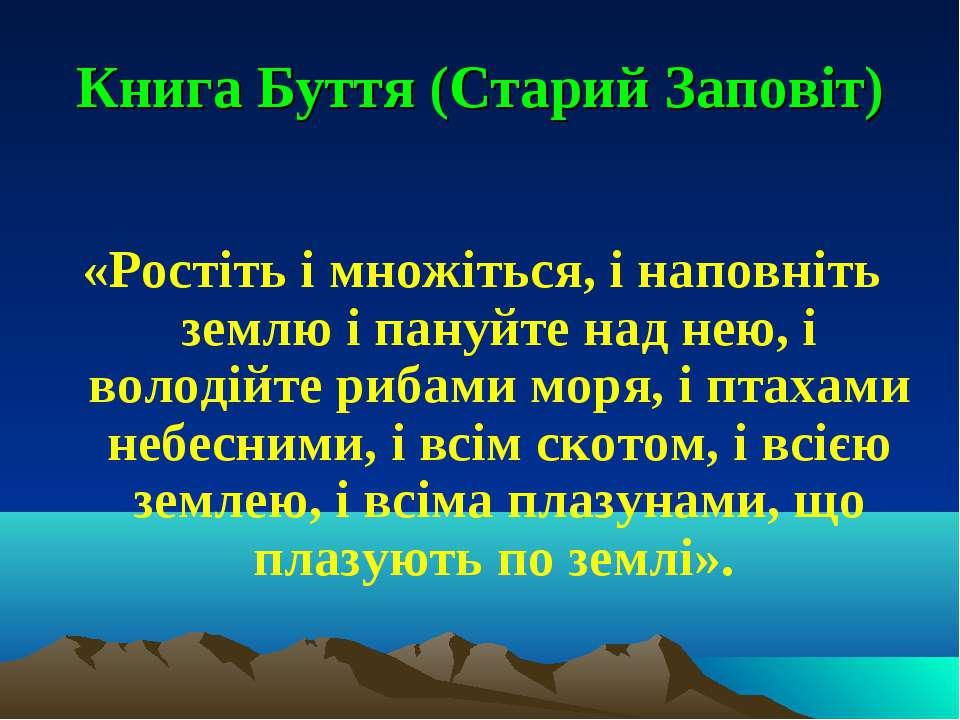 Книга Буття (Старий Заповіт) «Ростіть і множіться, і наповніть землю і пануйт...