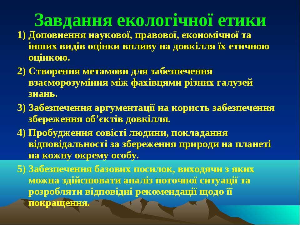 Завдання екологічної етики 1) Доповнення наукової, правової, економічної та і...