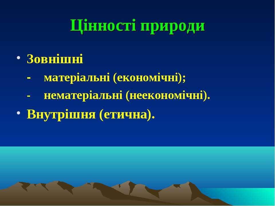 Цінності природи Зовнішні - матеріальні (економічні); - нематеріальні (неекон...