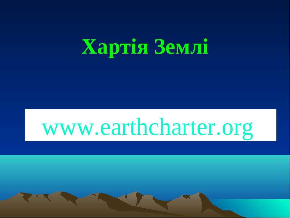 Хартія Землі www.earthcharter.org