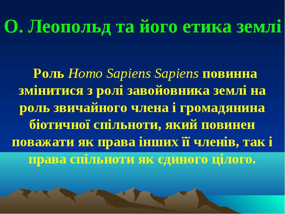 О. Леопольд та його етика землі Роль Homo Sapiens Sapiens повинна змінитися з...