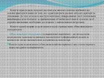 Комп'ютерна модель складної системи має якомога повніше відбивати всі основні...