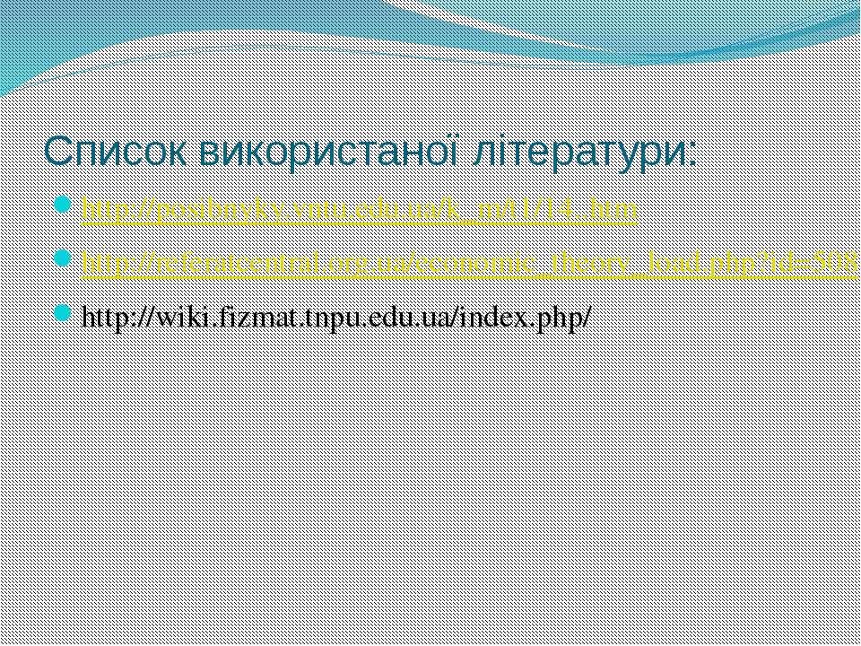 Список використаної літератури: http://posibnyky.vntu.edu.ua/k_m/t1/14..htm h...