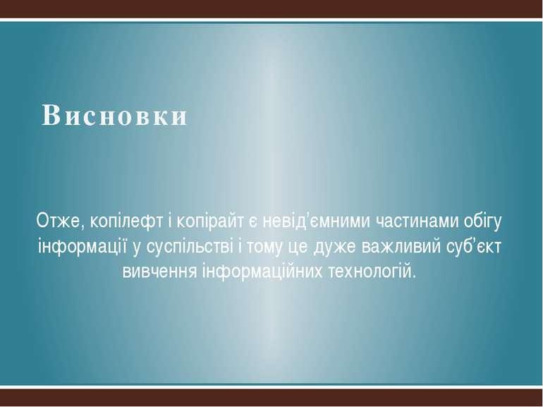 Висновки Отже, копілефт і копірайт є невід'ємними частинами обігу інформації ...