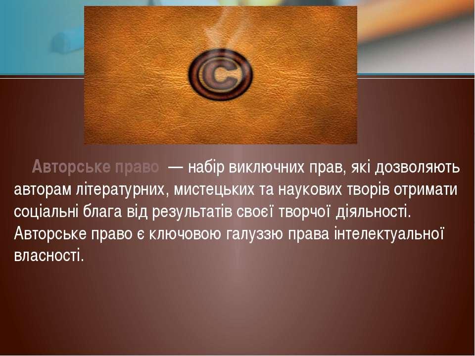 Авторське право — набір виключних прав, які дозволяють авторам літературних,...