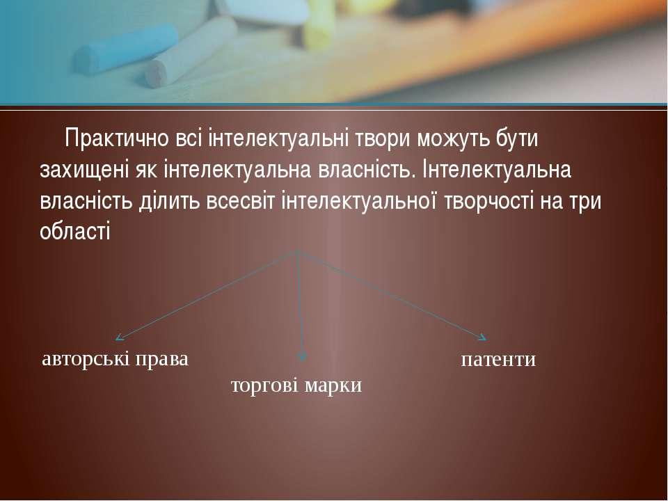 Практично всі інтелектуальні твори можуть бути захищені як інтелектуальна вла...