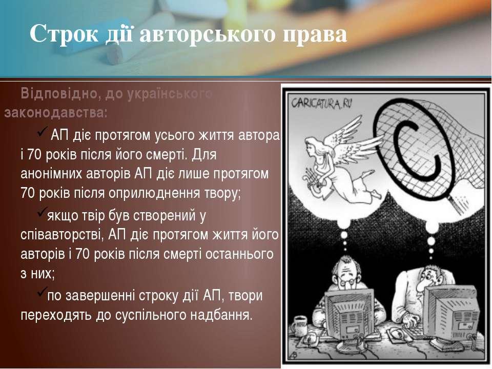 Відповідно, до українського законодавства: АП діє протягом усього життя автор...