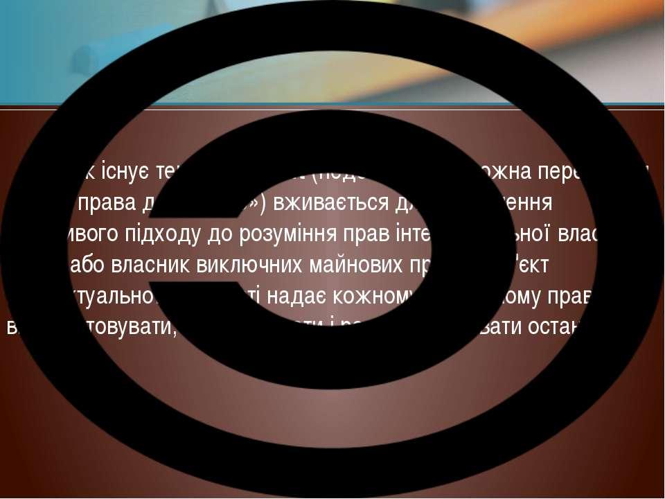 Також існує термінcopyleft(недослівно це можна перекласти як «усі права доз...