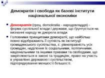 Демократія і свобода як базові інститути національної економіки Демократія(г...