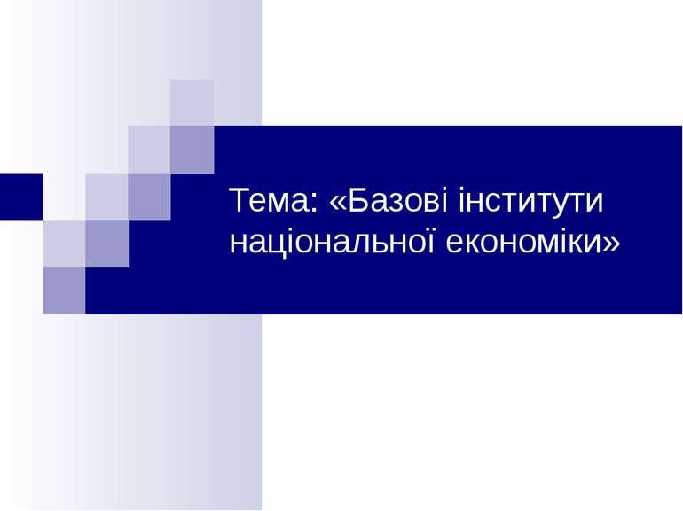 Тема: «Базові інститути національної економіки»