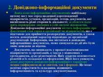 2. Довідково-інформаційні документи Довід ково-інформаційна документація найб...
