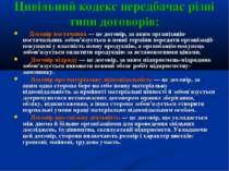 Цивільний кодекс передбачає різні типи договорів: Договір постачання — це дог...