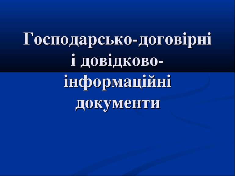 Господарсько-договірні і довідково-інформаційні документи