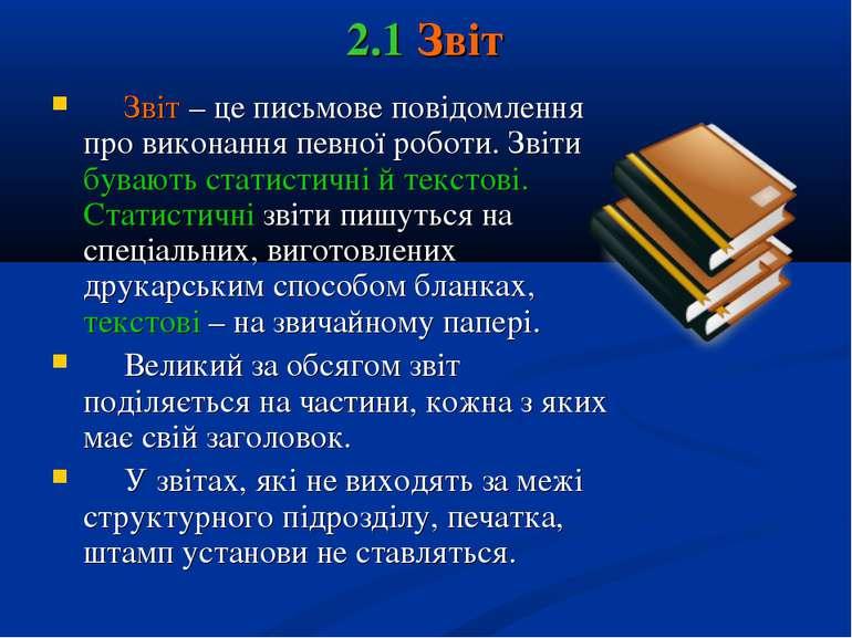 2.1 Звіт Звіт – це письмове повідомлення про виконання певної роботи. Звіти б...