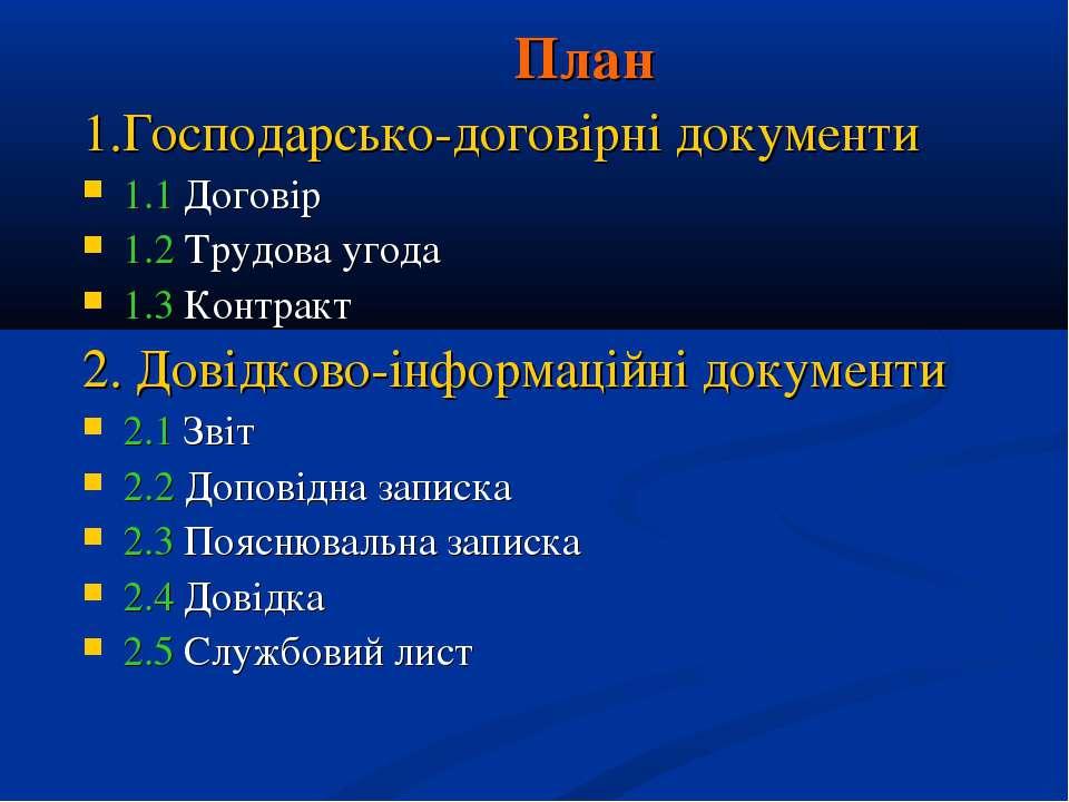 План 1.Господарсько-договірні документи 1.1 Договір 1.2 Трудова угода 1.3 Кон...