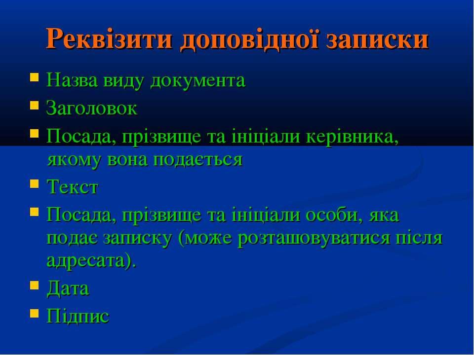Реквізити доповідної записки Назва виду документа Заголовок Посада, прізвище ...