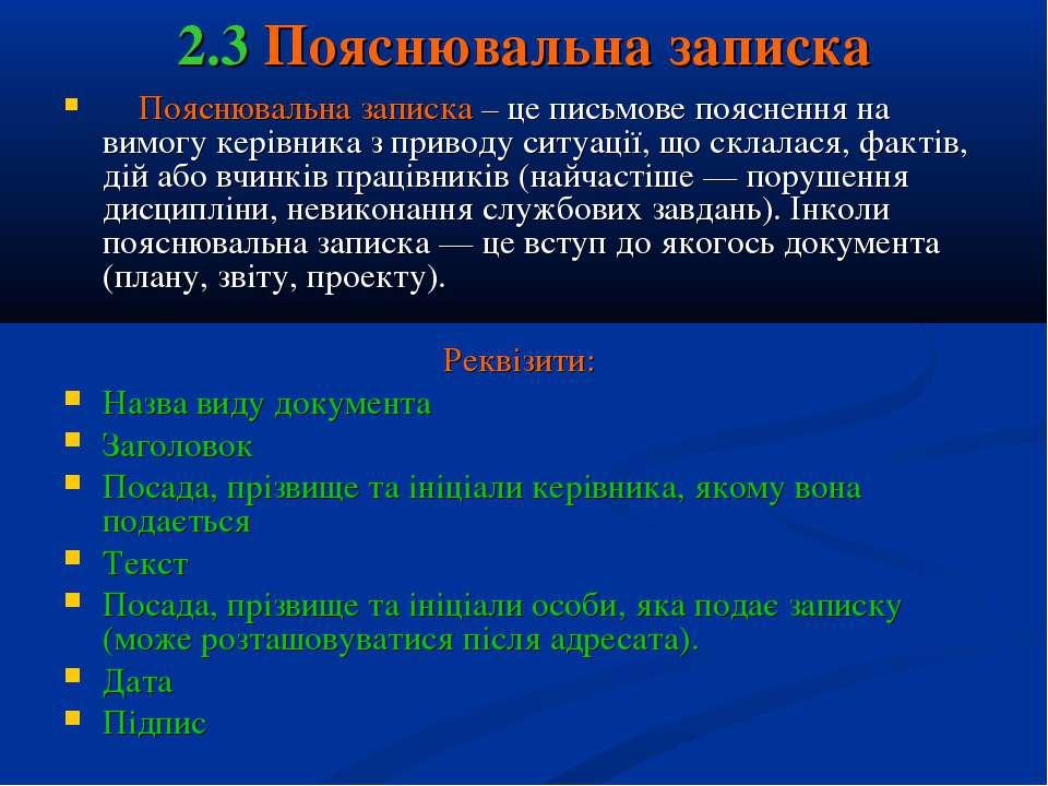 2.3 Пояснювальна записка Пояснювальна записка – це письмове пояснення на вимо...