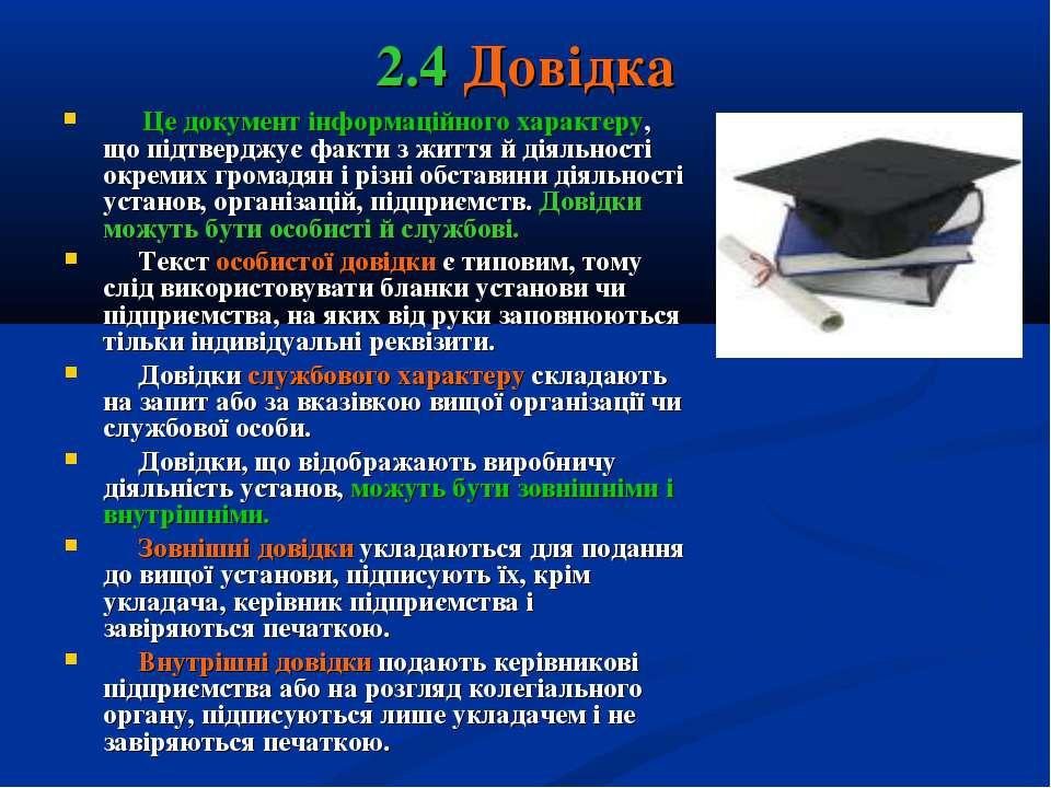2.4 Довідка Це документ інформаційного характеру, що підтверджує факти з житт...