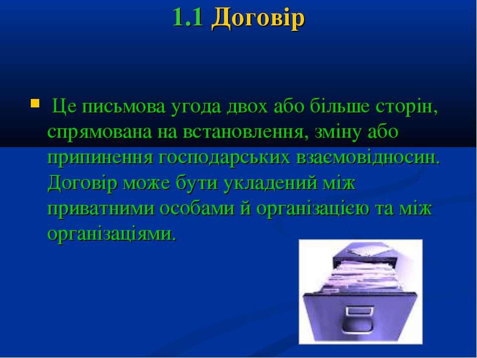 1.1 Договір Це письмова угода двох або більше сторін, спрямована на встановле...