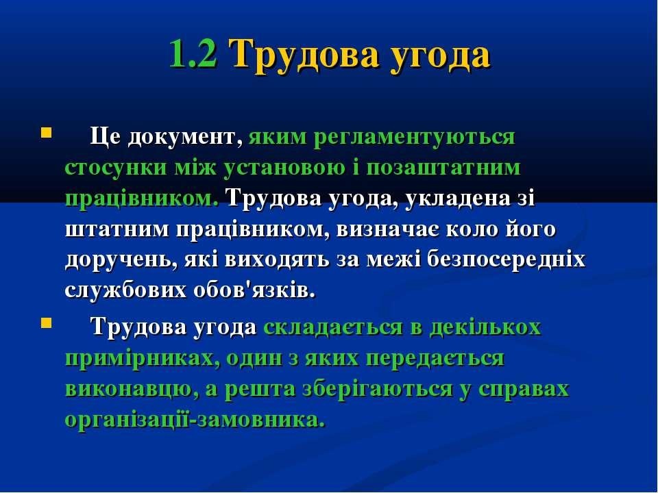 1.2 Трудова угода Це документ, яким регламентуються стосунки між установою і ...
