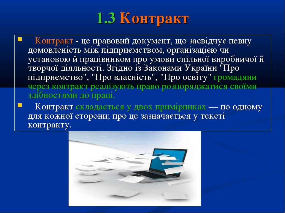 1.3 Контракт Контракт - це правовий документ, що засвідчує певну домовленість...