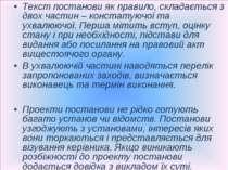 Текст постанови як правило, складається з двох частин – констатуючої та ухвал...