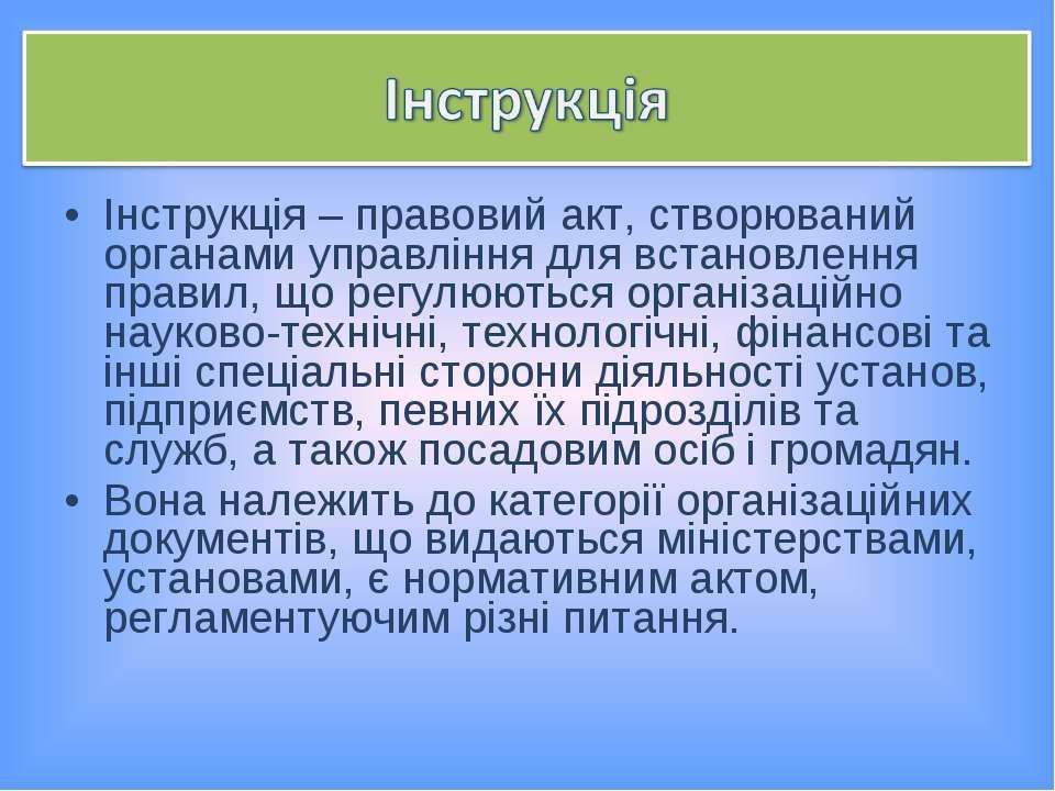 Інструкція – правовий акт, створюваний органами управління для встановлення п...