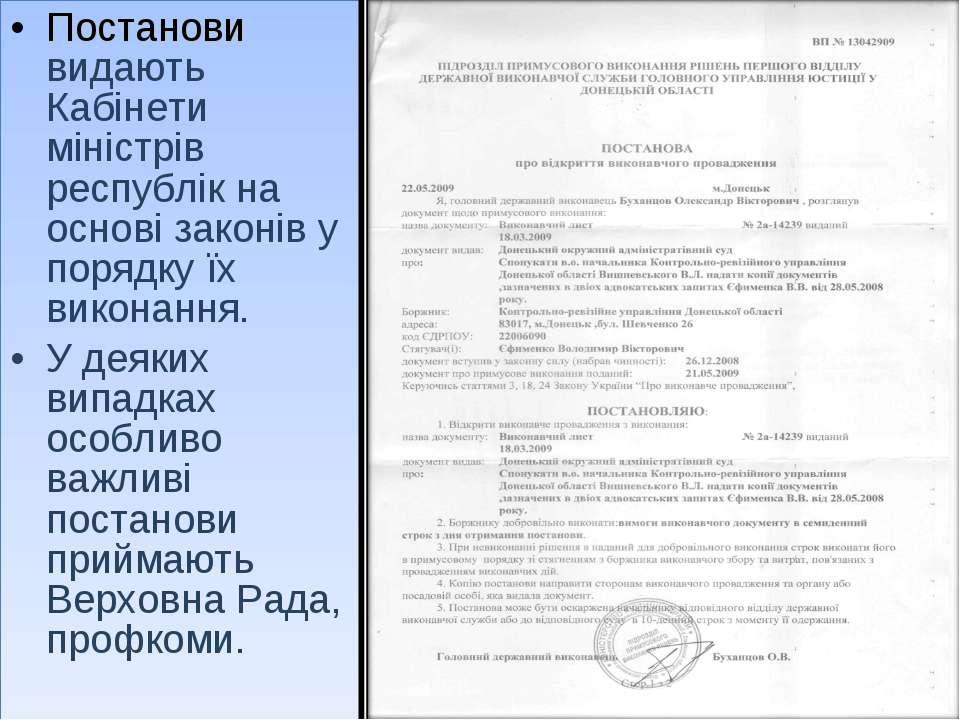 Постанови видають Кабінети міністрів республік на основі законів у порядку їх...