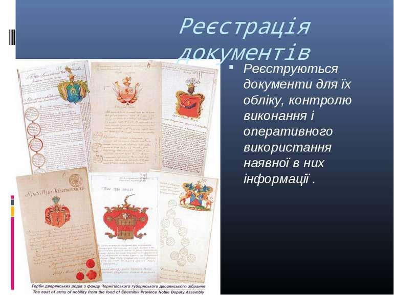 Реєстрація документів Реєструються документи для їх обліку, контролю виконанн...