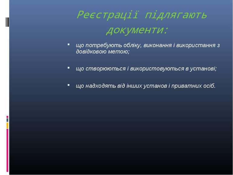 Реєстрації підлягають документи: що потребують обліку, виконання і використан...