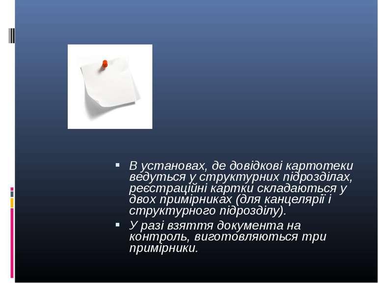 В установах, де довідкові картотеки ведуться у структурних підрозділах, реєст...
