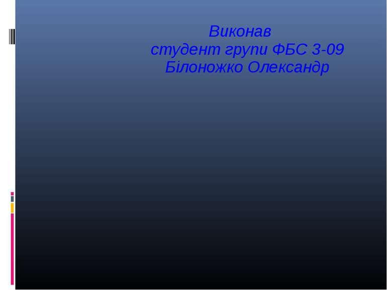 Виконав студент групи ФБС 3-09 Білоножко Олександр