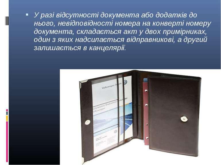 У разі відсутності документа або додатків до нього, невідповідності номера на...